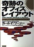 奇跡のオフィスレイアウト―「生産性」と「快適さ」を実現するオフィス作り