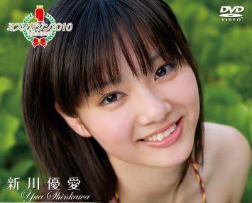 ミスマガジン2010 新川 優愛 [DVD]