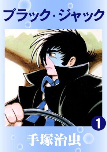 ブラック・ジャック 1 「#読んだマンガも人間性に影響するらしいのであなたの人生のベスト10を教えて」をやってみた!