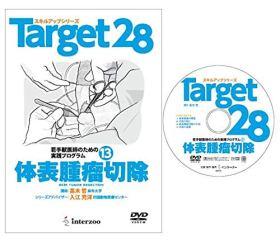 スキルアップシリーズ Target 28 ―若手獣医師のための実践プログラム― 体表腫瘤切除