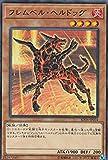 遊戯王 SD35-JP014 フレムベル・ヘルドッグ (日本語版 ノーマル) STRUCTURE DECK ストラクチャーデッキ ソウルバーナー