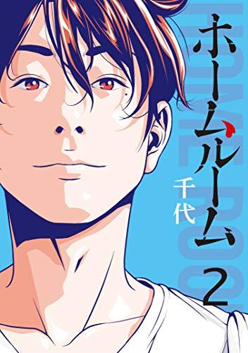 ホームルーム(2) (コミックDAYSコミックス)