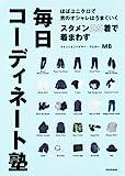 ほぼユニクロで男のオシャレはうまくいく スタメン25着で着まわす毎日コーディネート塾