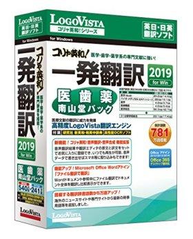 コリャ英和!一発翻訳 2019 for Win 医歯薬南山堂パック