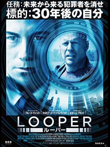 LOOPER/ルーパー (字幕版)