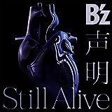 声明 / Still Alive (通常盤)