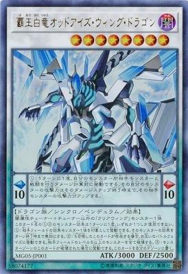 遊戯王 MG05-JP001 覇王白竜オッドアイズ・ウィング・ドラゴン ウルトラ