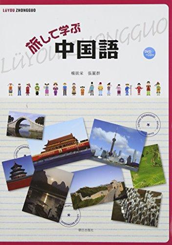 旅して学ぶ中国語