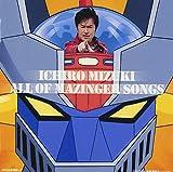 マジンガーZ 40周年記念 水木一郎 ALL OF MAZINGER SONGS