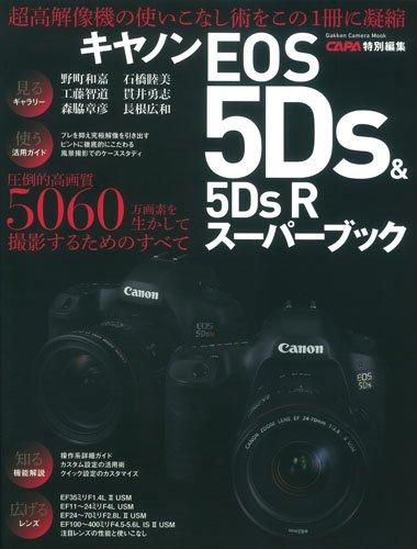 キヤノンEOS5Ds&5Ds Rスーパーブック (Gakken Camera Mook)