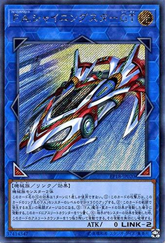 遊戯王カード F.A.シャイニングスターGT(シークレットレア) エクストラパック 2018(EP18) | フォーミュラアスリート リンク 光属性 機械族