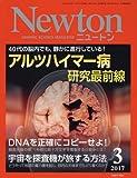 Newton(ニュートン) 2017年 03 月号 [雑誌]