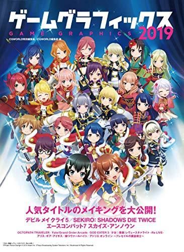 ゲームグラフィックス 2019 CGWORLD特別編集版