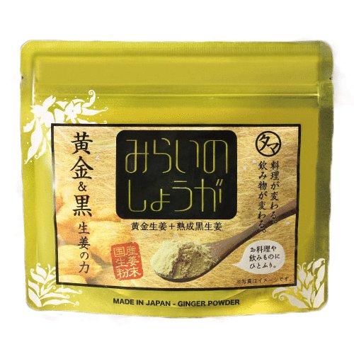 黄金しょうが粉末 九州産黄金&熟成黒しょうが粉末 (生姜粉末) 70g