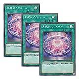 【 3枚セット 】遊戯王 日本語版 20TH-JPC35 Dark Magic Veil 黒魔術のヴェール (スーパーレア・パラレル)