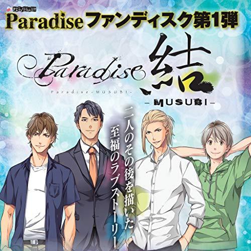 Paradise 結-MUSUBI-【Amazon.co.jpオリジナル特典:書き下ろしSSペーパー「対面(といめん)の先輩」(オギノ&アヅマ) 付き】