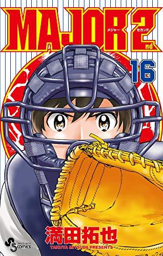 MAJOR 2nd(メジャーセカンド) (16) (少年サンデーコミックス)