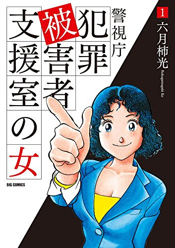 警視庁犯罪被害者支援室の女 1 (ビッグコミックス)