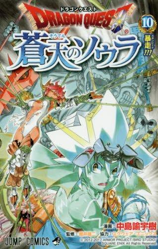 ドラゴンクエスト 蒼天のソウラ 10 (ジャンプコミックス)