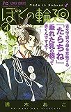 ぼくの輪廻(4) (フラワーコミックス)