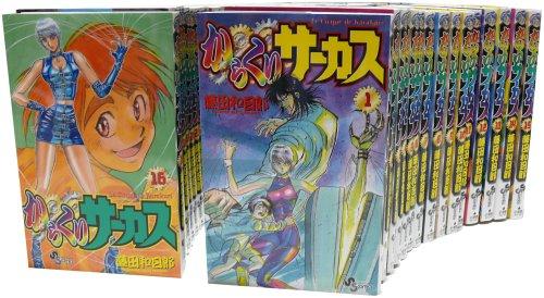 からくりサーカス 全43巻 完結コミックセット (少年サンデーコミックス)