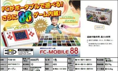 FC-MOBILE88 ※携帯用カセットゲーム機です!88個もゲーム内蔵!