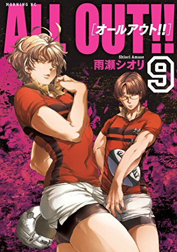 ALL OUT!!(9) (モーニングコミックス)