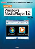 はじめてのWindows Media Player 12 (I・O BOOKS)