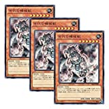 【 3枚セット 】遊戯王 日本語版 SR03-JP007 Ancient Gear Beast 古代の機械獣 (ノーマル)