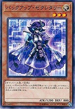遊戯王OCG バックアップ・セクレタリー COTD-JP002
