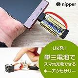 単3乾電池式充電器 お洒落な緊急バッテリー(iPhone ドコモ FOMA ソフトバンク au ガラケー Android スマートフォン対応) 出力用端子はmicroUSBタイプ (Nipper(ブルー))