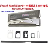 iPhone5 iPad Mini 用 Nano SIM カッター ナノSIM 付属部品6点付