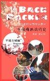 偽バックパッカー1 中国横断旅行記(平遥古城編) 偽バックパッカー 中国横断旅行記