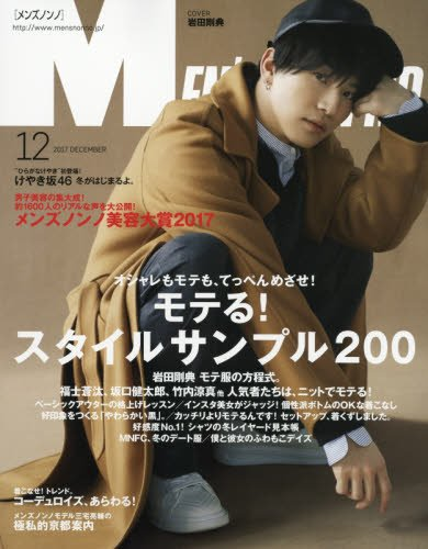 Men's NONNO(メンズノンノ) 2017年 12 月号 [雑誌]