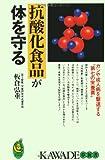 """抗酸化食品が体を守る―ガンや成人病を撃退する""""第七の栄養素"""" (KAWADE夢新書)"""