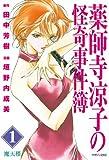 薬師寺涼子の怪奇事件簿(1) (マガジンZコミックス)
