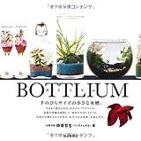 BOTTLIUM ボトリウム-手のひらサイズの小さな水槽-