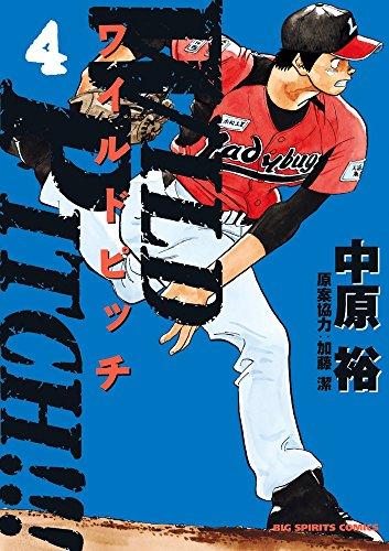 WILD PITCH!!! 4 (ビッグコミックス)