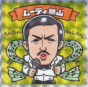 ビックリマン×よしもと芸人 コレクターシール ムーディ勝山 関西-11 単品