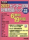 センター試験対策問題パック 2017 (河合塾シリーズ)