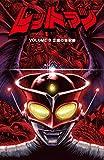 レッドマン〈3〉正義の怪獣編