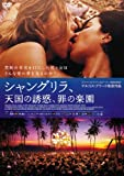 シャングリラ、天国の誘惑、罪の楽園 [DVD]