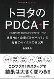 トヨタのPDCA+F 世界No.1企業だけがやっている究極のサイクルの回し方
