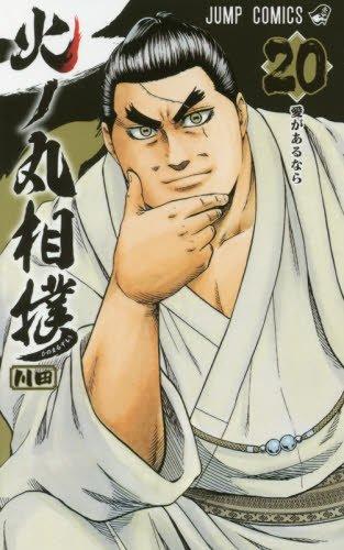 火ノ丸相撲 20 (ジャンプコミックス)