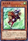 遊戯王/第10期/04弾/FLOD-JP034 急ぎ兎馬 NR