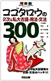 コゴタロウの2次&私大古語・用法・文法300 (河合塾SERIES)