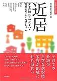 近居: 少子高齢社会の住まい・地域再生にどう活かすか (住総研住まい読本)