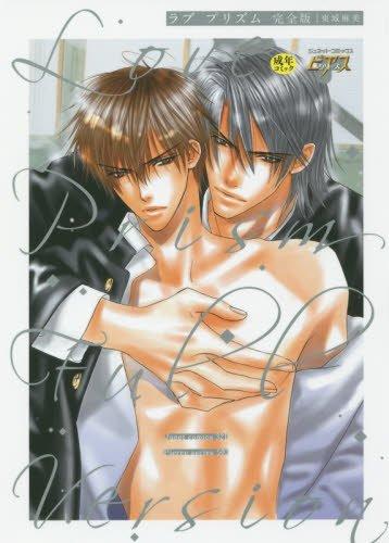 ラブ プリズム 完全版 (ジュネットコミックス ピアスシリーズ)