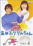 NHKおかあさんといっしょ 最新ソングブック あめふりりんちゃん [DVD]