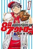 8月アウトロー(1) (週刊少年マガジンコミックス)